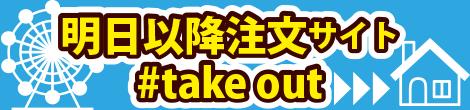 【公式】アメリカンワールド テイクアウト&デリバリー予約注文サイト